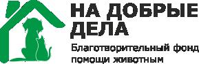 """БФ """"На добрые дела"""""""